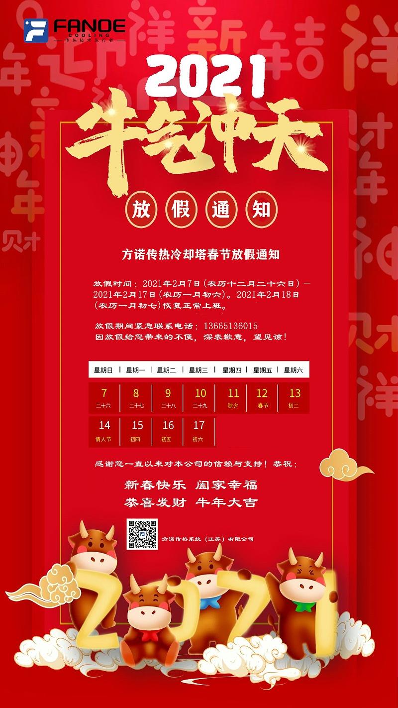 素材标题:牛气冲天春节放假通知红色简约海报_副本