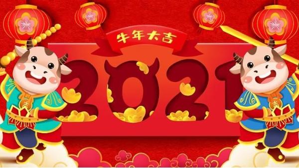 方诺传热系统(江苏)有限公司2021春节放假通知