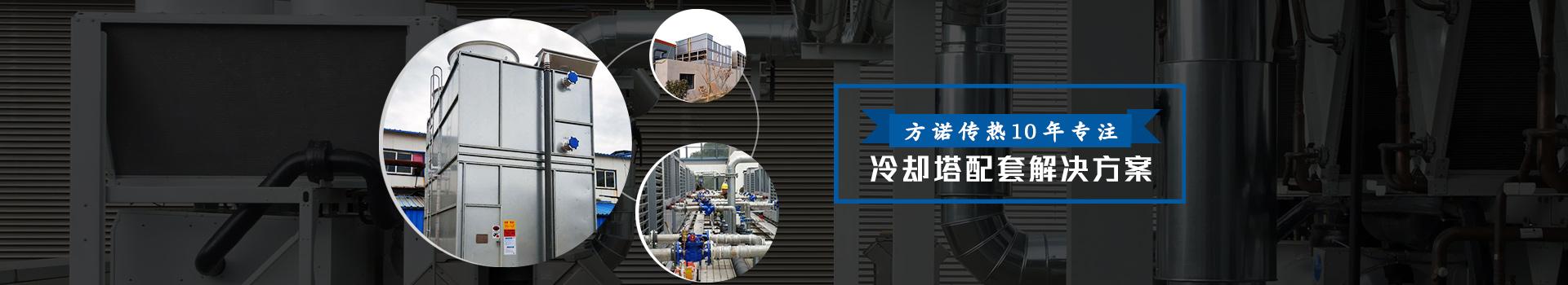 方诺——10年专注冷却塔配套解决方案