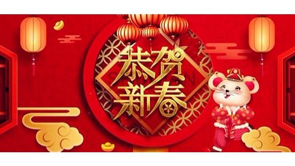 方诺传热系统(江苏)有限公司2020年春节放假通知