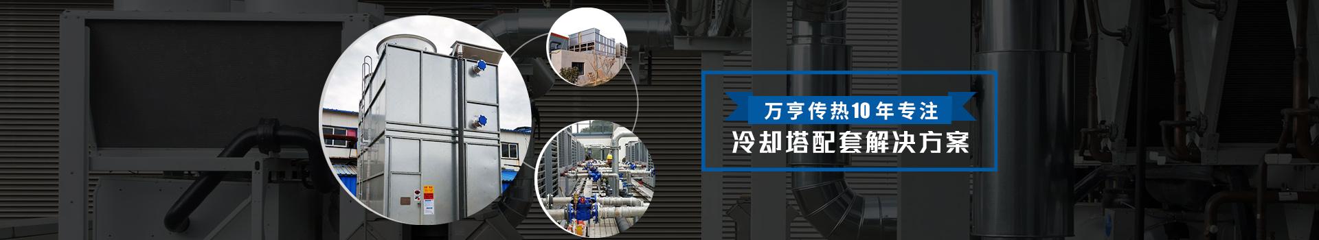 万亨——10年专注冷却塔配套解决方案