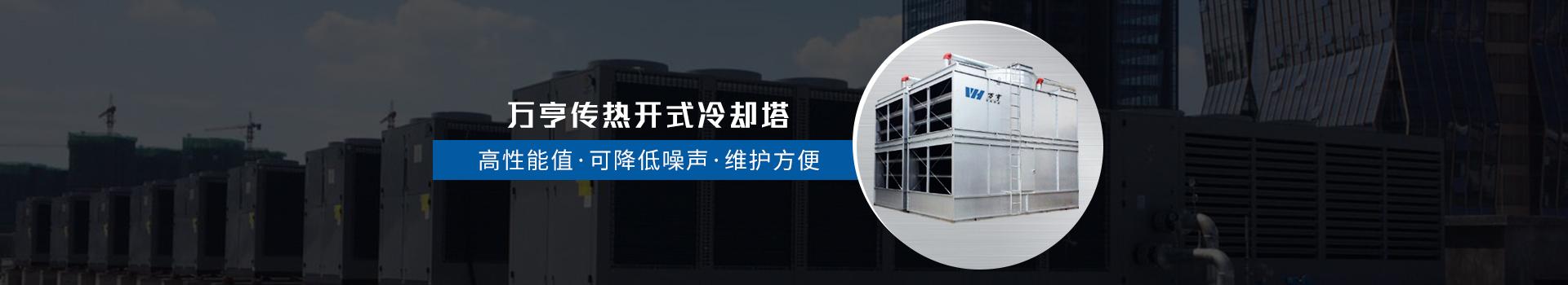 万亨开式冷却塔:高性能值、可降低噪声、维护方便