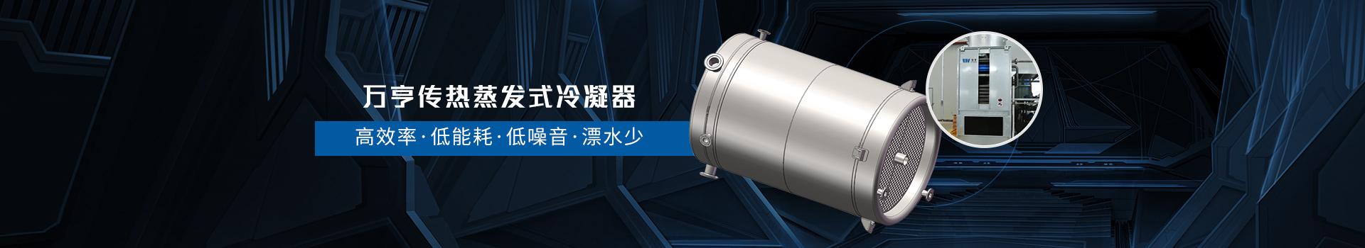 万亨蒸发式冷凝器:高效率、低能耗,低噪音,漂水少