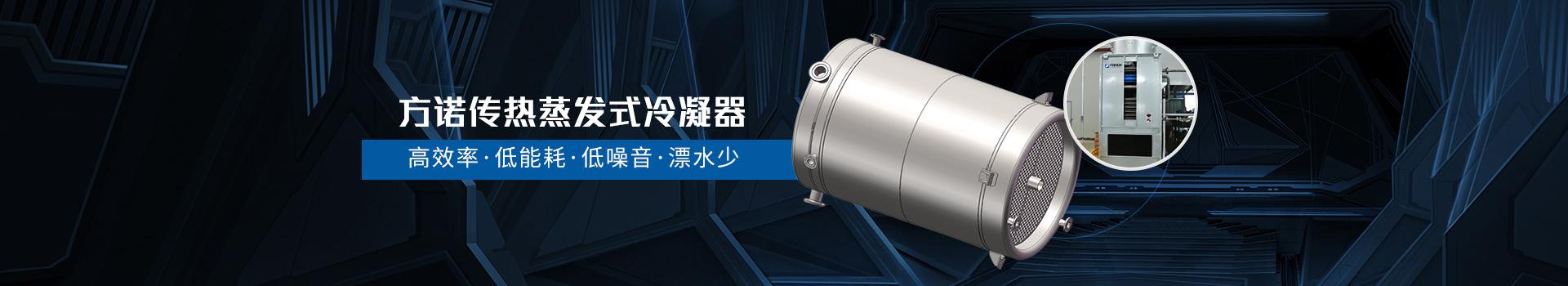 方诺蒸发式冷凝器:高效率、低能耗,低噪音,漂水少