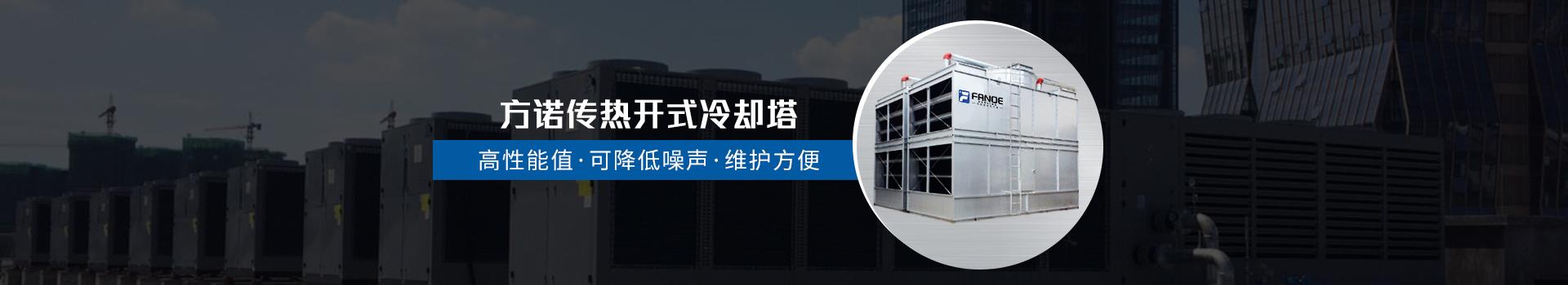 方诺开式冷却塔:高性能值、可降低噪声、维护方便